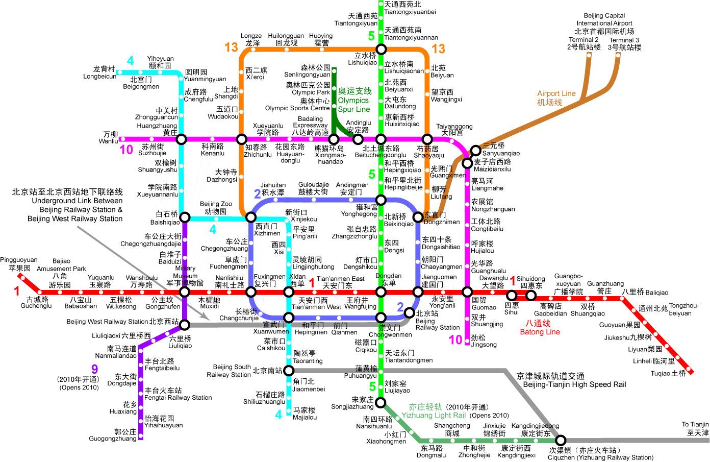 Карта на Пекинското Метро от 2014-та